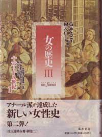 女の歴史(全5巻10分冊・別巻2) 3 16~18世紀2