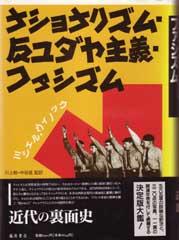 ナショナリズム・反ユダヤ主義・ファシズム