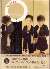 叢書〈産む・育てる・教える――匿名の教育史〉(全5巻) 5 社会規範――タブーと褒賞