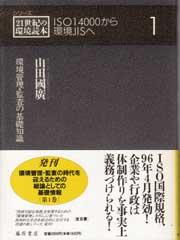 シリーズ 21世紀の環境読本――ISO14000から環境JISへ(全3巻) 1 環境管理・監査の基礎知識
