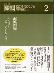 シリーズ 21世紀の環境読本――ISO14000から環境JISへ(全3巻) 2 エコラベルとグリーンコンシューマリズム