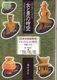 《ハードカバー版》 女と男の時空 Ⅰ ヒメとヒコの時代-原始・古代 (全六巻別巻一)
