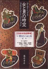 女と男の時空――日本女性史再考〈ハードカバー版〉(全6巻・別巻1) 5 鬩ぎ合う女と男――近代