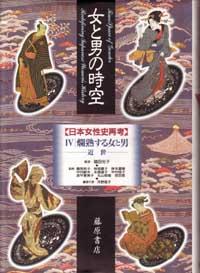 女と男の時空――日本女性史再考〈ハードカバー版〉(全6巻・別巻1) 4 爛熟する女と男――近世
