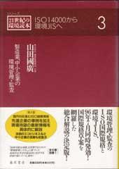 シリーズ 21世紀の環境読本――ISO14000から環境JISへ(全3巻) 3 製造業、中小企業の環境管理・監査