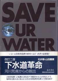 下水道革命――河川荒廃からの脱出