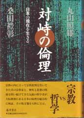 対峙の倫理――日本の現在を生きる