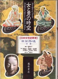 《ハードカバー版》 女と男の時空 Ⅲ 女と男の乱-中世 (全六巻別巻一)