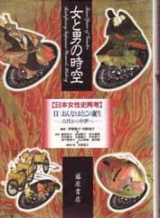《ハードカバー版》 女と男の時空 Ⅱ おんなとおとこの誕生-古代から中世へ (全六巻別巻一)