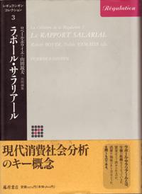 レギュラシオン・コレクション(全4巻) 3 ラポール・サラリアール