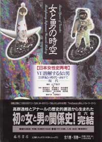 女と男の時空――日本女性史再考〈ハードカバー版〉(全6巻・別巻1) 6 溶解する女と男・21世紀の時代へ向けて――現代