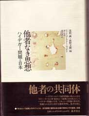 他者なき思想――ハイデガー問題と日本