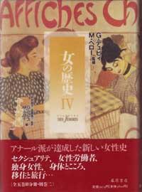 女の歴史(全5巻10分冊・別巻2) 4 19世紀2