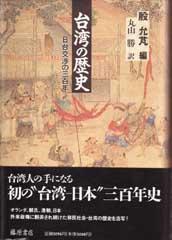 台湾の歴史 日台交渉の三百年