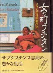 女の町フチタン メキシコの母系制社会