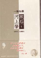 漱石と河上肇 日本の二大漢詩人