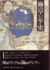 海のアジア史 諸文明の「世界=経済(エコノミー・モンド)」