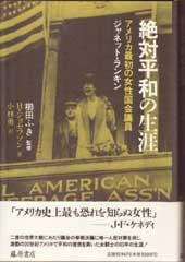 絶対平和の生涯 アメリカ最初の女性国会議員ジャネット・ランキン