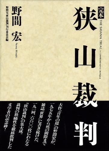 完本 狭山裁判(全三巻)