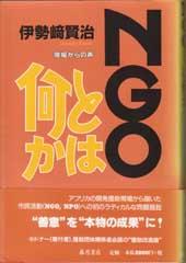 NGOとは何か