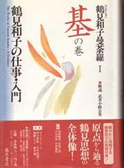 鶴見和子曼荼羅1 基の巻 鶴見和子の仕事・入門