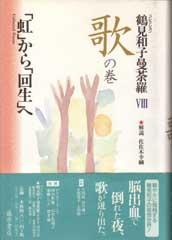 鶴見和子曼荼羅(全9巻) 8 歌の巻 「虹」から「回生」へ