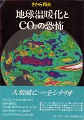 地球温暖化とCO2の恐怖
