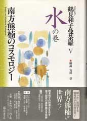 鶴見和子曼荼羅(全9巻) 5 水の巻 南方熊楠のコスモロジー