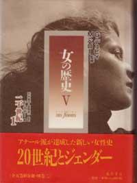 女の歴史(全5巻10分冊・別巻2) 5 20世紀1