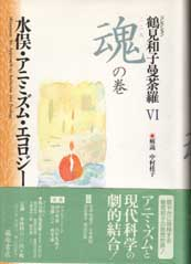 鶴見和子曼荼羅(全9巻) 6 魂(こころ)の巻 水俣・アニミズム・エコロジー