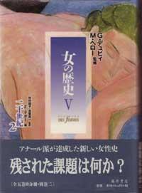 女の歴史(全5巻10分冊・別巻2) 5 20世紀2