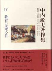 中内敏夫著作集〈第4巻〉 教育の民衆心性(全8巻)