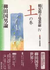 鶴見和子曼荼羅(全9巻) 4 土の巻 柳田国男論