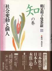 鶴見和子曼荼羅(全9巻) 3 知の巻 社会変動と個人