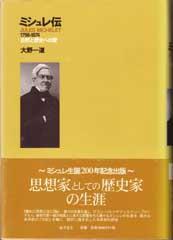 ミシュレ伝 1798-1874――自然と歴史への愛