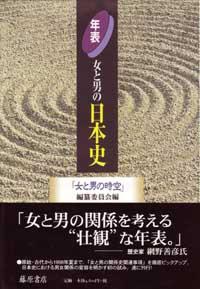 年表・女と男の日本史