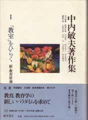 中内敏夫著作集(全8巻) 1 「教室」をひらく――新・教育原論