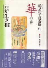 鶴見和子曼荼羅(全9巻) 7 華の巻 わが生き相(すがた)