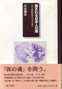 冒される日本人の脳 ある神経病理学者の遺言