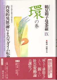 鶴見和子曼荼羅(全9巻) 9 環の巻 内発的発展論によるパラダイム転換