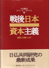 戦後日本資本主義