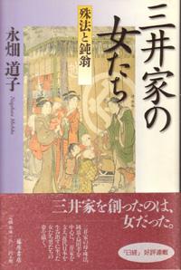 三井家の女たち 殊法と鈍翁
