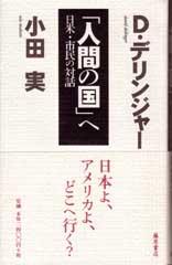 「人間の国」へ――日米・市民の対話