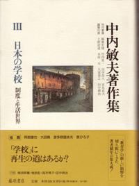 中内敏夫著作集(全8巻) 3 日本の学校――制度と生活世界