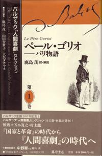 バルザック「人間喜劇」セレクション(全13巻・別巻2) 1 ペール・ゴリオ―パリ物語