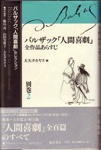 バルザック「人間喜劇」セレクション(全13巻・別巻2) 別巻2 全作品あらすじ
