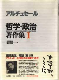 哲学・政治著作集 1(全2巻)