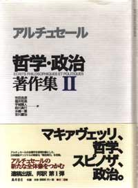 哲学・政治著作集 2(全2巻)