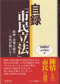 自録「市民立法」――阪神・淡路大震災――市民が動いた!