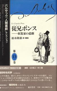 バルザック「人間喜劇」セレクション(全13巻・別巻2) 13 従兄ポンス――収集家の悲劇